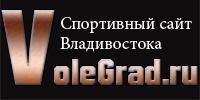 Спортивный сайт Владивостока Volegrad.ru